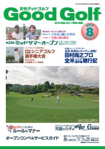 月刊グッドゴルフ