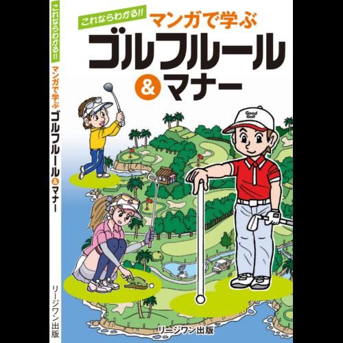 マンガで学ぶゴルフルール&マナー
