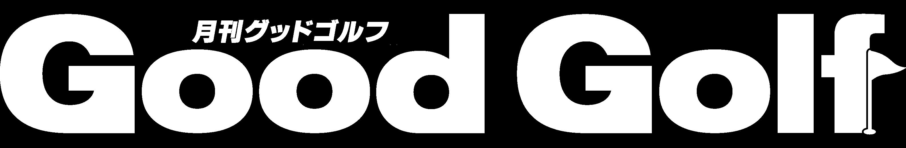 月刊グッドゴルフロゴ